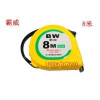 供应霸威卷尺8米25mm宽 厂家直销霸威黄岩卷尺 BW-8025