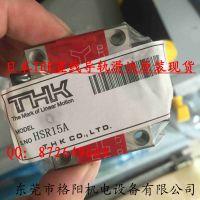 THK直线导轨HSR15A、原装THK滑块HSR15A