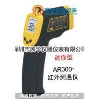 香港希玛迷你型红外测温仪AR330/AR300 /AR280香港SENSOR