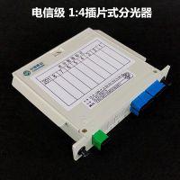 插片式1分4分光路器光纤分光器