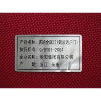 上海不锈钢腐蚀、氧化铝、高光、丝印标牌铭牌,标牌、铭牌