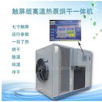 厂家直销 金凯空气能烘干机 PLC全自动控制系统 功能强大