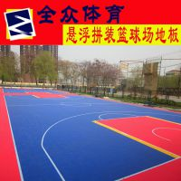 全众体育聚丙烯材料悬浮地板 篮球场耐磨性运动悬浮地板 耐磨地垫
