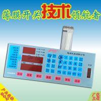 【深圳厂家】专供 按键薄膜开关 PVC面贴 质量保证 欢迎厂家订购