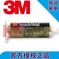 3MDP420胶水粘接强度达到焊接强度 高强度结构环氧胶