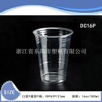 【东塑DONGSU】一次性PET杯/16oz/98口径/500ml冷饮杯 咖啡杯 一次性塑料杯透明杯