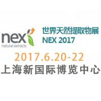 2017世界天然提取物展  NEX 2017