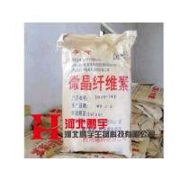 食品级微晶纤维素 河北邯郸食品级微晶纤维素生产厂家