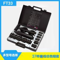 瑞士森玛simatool轴承及密封圈安装工具箱FT33 多功能工具箱 上海厂家直销