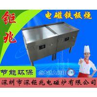 钜兆ASOUTEKYT108大扒炉大功率商用电磁铁板烧西厨铁板烧扒炉食品加工厂专用
