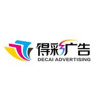 深圳市得彩广告有限公司
