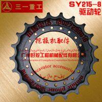 SANY/三一SY215C-8挖掘机履带高性价比驱动轮18027299616 三一215驱动轮