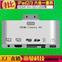 厂家批发 苹果平板电脑IPAD2 3   6合1 AV HDMI视频读卡器套件