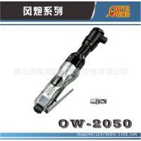 台湾欧维尔OW-2050气动棘轮1/2风动套筒扳手 轮胎风 扳12.7mm