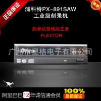 供应 Plextor 浦科特原装PX-891SAW 刻录机 拷贝机 专业品质