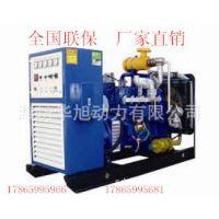 200千瓦发电机组 燃气机组 沼气机组 天然气发电机组潍坊华旭动力