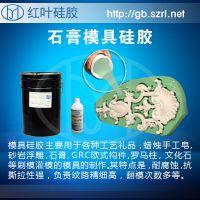 液体硅胶缩合型100:2模具硅胶
