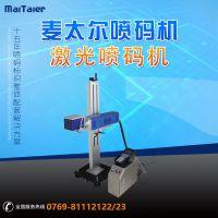 深圳进口激光喷码机多少钱 超大屏幕进口激光喷码机 麦太尔机电