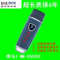 河南电子巡更金万码感应悍马3 WM-5000V3电子巡更棒 巡检器 巡更机保安 巡逻仪