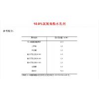 大千专业批发高质量10.0%氯氰菊酯水乳剂