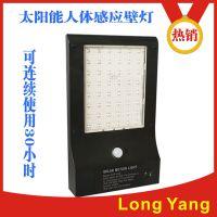 龙阳特供5W单晶太阳能充电超亮型户外太阳能人体感应壁灯照明灯密封防雨