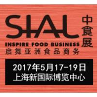 2017第十八届中国国际食品和饮料展览会(中食展SIAL China)