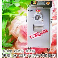 成都厂家直销华樱牌LQS-22绞肉机