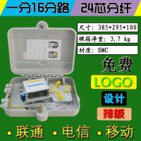 插片式24芯分纤箱SMC壁挂光缆分纤箱 网络箱 光纤箱 配线箱 楼道箱