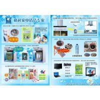 供应厨房电器专卖店增值产品,家电清洗产品代理,格科油烟机清洗项目