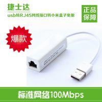 USB有线网卡 USB2.0外置网卡usb转RJ45网线接口转换小米盒子免驱