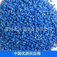 TPU原料颗粒 TPU再生料 通用注塑级热塑性聚氨酯 蓝色TPU颗粒
