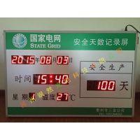 专业定制国家电网安全运行记录屏供应苏州上海泰州石家庄