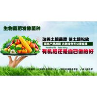 农家肥沤粪物发酵菌剂肥力强效果好