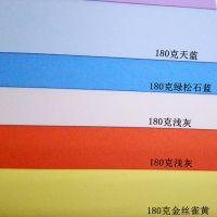 东莞市宏飞纸业180克环保色卡纸正大度儿童彩色卡纸书本屝页纸鲜花包装色纸批发