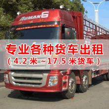 佛山南海到南宁回头车9米6高栏车货柜车17米大板车拖头车调度