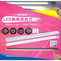 全球热销1LED长条灯、新品USB调光触摸灯 长条应急灯