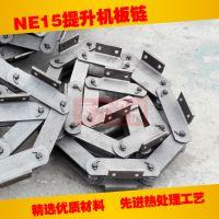NE15斗式提升机板链