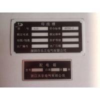 供应深圳厂家供应 PVC标牌 PC标牌 标牌制作