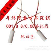 漆包线线材 耳机线材 白色两芯8/0.08漆包线线材 97MM 少量现货