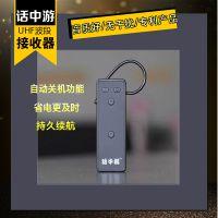 18频道无线导游器 专利麦克风 讲解器 抗干扰性强接收设备