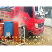 天津tj工地自动洗车设备