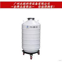 四川亚西 精液疫苗运输贮存两用液氮容器 YDS-50B-125 液氮罐