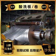 酸洗卷SPFH540热轧钢