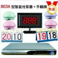 供应803A型竞赛电子抢答器配手翻牌6组至20组 真人语音 3种模式