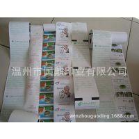 【供应】热敏纸打流水号码印刷 厂家直销 出货快捷 品质保证