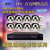 【威讯达】超强夜视 IPC网络高清  8路960P/  监控设备套装