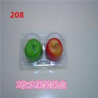 精美苹果塑料保鲜盒水果盒 一次性透明吸塑包装盒 2枚苹果装 208