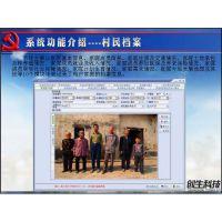 乡镇民情信息档案管理系统
