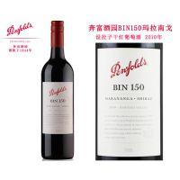 澳洲名酒 奔富酒园bin150玛拉南戈设拉子红葡萄酒2010