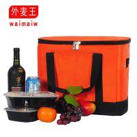 外麦王24升外卖箱送餐箱车载保温包便当包食品保鲜冷藏冰袋冰包大
